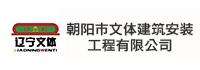朝阳市文体建筑安装工程有限公司