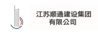 江苏顺通建设集团有限公司