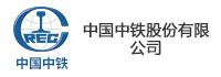 中铁集团有限公司