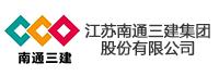 江苏南通三建集团有限公司