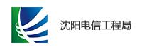 沈阳电信工程局